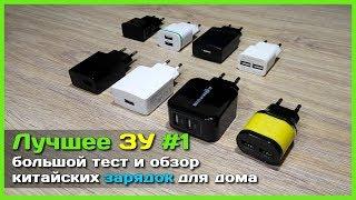 Лучшее зарядное устройство с АлиЭкспресс - Большой тест зарядных устройств из Китая 1