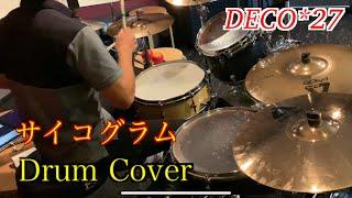 DECO*27 - サイコグラム feat. 初音ミク / Drum Cover【叩いてみた】