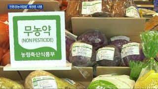 친환경가공식품 인증제 확대 시행