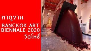 พาชมงานศิลปะ บางกอกอาร์ต เบียนนาเล่ 2020 ที่วัดโพธิ์