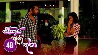 Jeevithaya Athi Thura | Episode 48 - (2019-07-18) | ITN Thumbnail