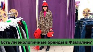 Шоппинг с экостилистом Возможно ли одеться стильно модно и экологично в Фамилии