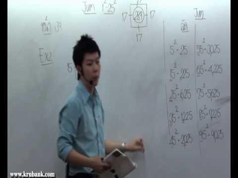 การวัด ม 2 คณิตศาสตร์ครูพี่แบงค์ part 3