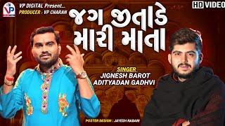 જગ જીતાડે મારી માતા - Jigensh Barot   Adityadan Gadhvi   Jag Jitade Mari Mata   Gujarati New Song