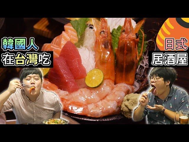 韓國人在台灣吃日式居酒屋, 瘋狂品質生魚片&料理炸彈 by 韓國歐巴