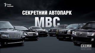 Секретний автопарк МВС || Михайло Ткач («СХЕМИ»)