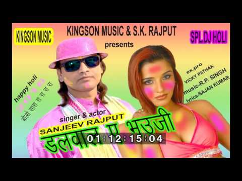 Hamare se dalwal e bhauji super hit hot holi song