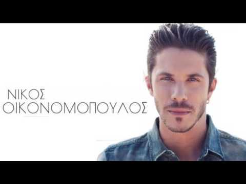 Νίκος Οικονομόπουλος - Μια καρδία στον άνεμο (Official Release Audio)