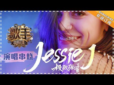 Singer 2018 - Jessie J Singing Medley 【Singer Official Channel】