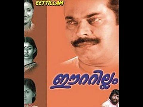 Eettillam 1983: Full Malayalam Movie