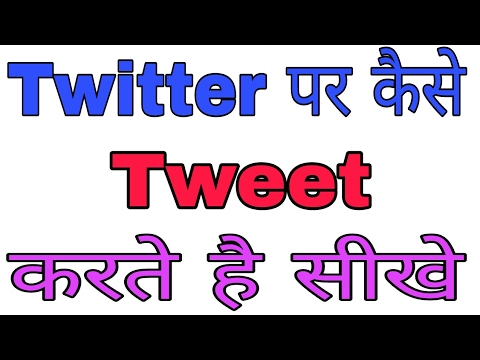 Twitter how to tweet || in hindi ||