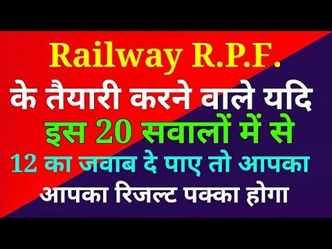 General Knowledge Quiz    RPF GK Practice Set in Hindi