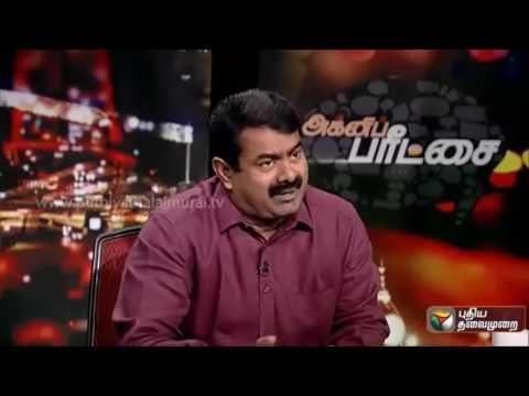 Naam Tamilar seeman says about devendrar/kudumbar history about jallikattu