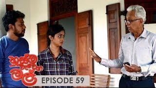 Husma Watena Mal   Episode 59 - (2019-10-27)   ITN Thumbnail