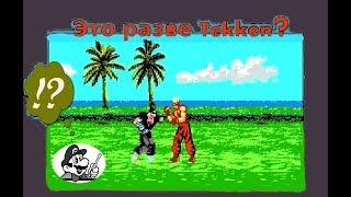 обзор игры TEKKEN на NES, Dendy 8 Bit!