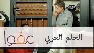 الحلم العربي