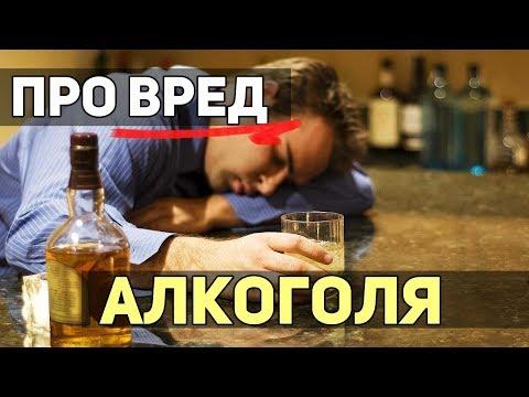 Вред алкоголя и сигарет для мужчины - Мнение Романа Винилова