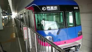 大阪モノレール 新型車両3000系