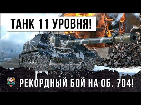 ТАНК 11 УРОВНЯ В WORLD OF TANKS!!!