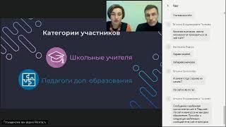 Установочный вебинар iУчитель 2018