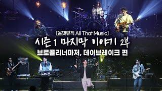 [올댓뮤직 All That Music] 시즌 1 마지막 이야기 2부 브로콜리너마저, 데이브레이크 편 스페셜(…