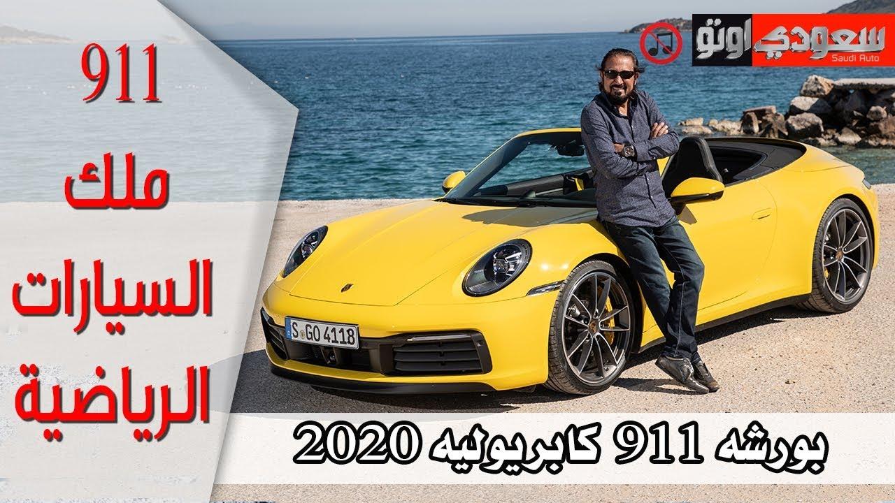 2020 Porsche 911 cabriolet بورشه 911 كابريوليه 2020 - بكر أزهر | سعودي أوتو