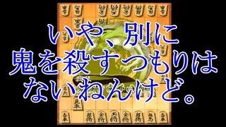 ボイスロイド将棋実況(13)鬼殺し向かい飛車 thumbnail
