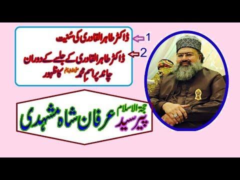Is Dr. Tahir ul Qadri a Sunni? - Syed Irfan Shah Mashhadi