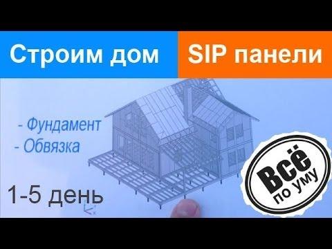 видео: Строительство дома из sip панелей. 1-5 день. Фундамент и обвязка. Все по уму
