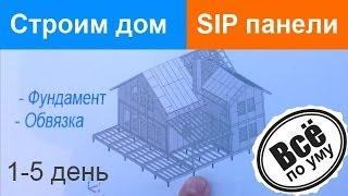 Строительство дома из SIP панелей. 1-5 день. Фундамент и обвязка. Все по уму(Сайт проекта
