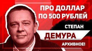 Смотреть видео Степан Демура: За курс рубля к доллару по 500 скажете спасибо Набиуллиной! онлайн