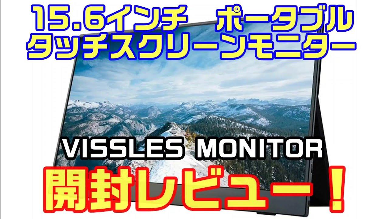 15.6インチ ポータブルモニター【VISSLES】開封レビュー!持ち運べるモニターです!!