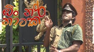 Oon Narinataka | Sinhala Comedy Film | Bindu Bothalegama |  Ajith Lokuge