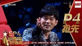 【抢先P4】《中国新歌声2》第4期: 周杰伦成功抢到摇滚少年 庆幸汪峰导师不在 SING!CHINA S2 EP.4 20170804 [浙江卫视官方HD]