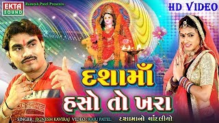 Jignesh Kaviraj Haso To Khara | Full HD | Dashama Song | Latest Gujarati DJ Song 2017