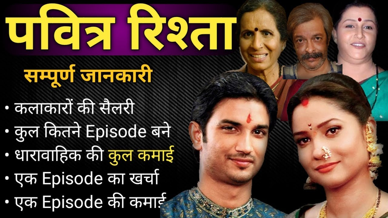 Download Pavitra Rishta Star Cast Salary, Per Episode Revenue, Per Episode Expense