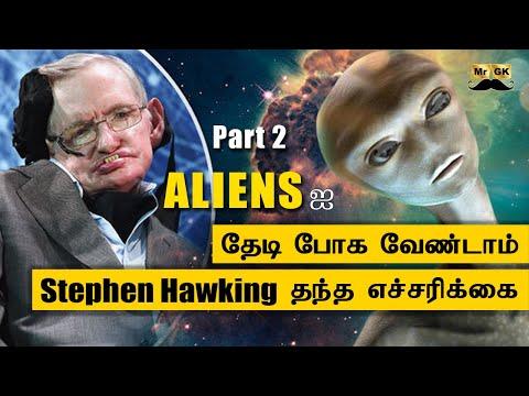 Stephen Hawking warning about Aliens | Aliens ஐ தேடி போக வேண்டாம் Stephen தந்த எச்சரிக்கை | Mr.GK