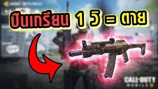 ปืนกลที่เกรียนที่สุด สายฟรีก็อยู่ได้ ! [Call of Duty: Mobile]