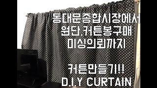 Eng sub)동대문에서 원단구매 후 커튼만들기,미싱의…