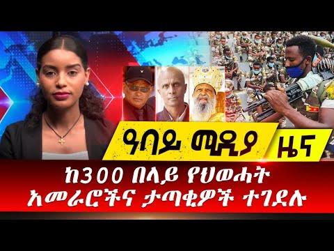 Abbay Media Daily News - May 14, 2021   ዓባይ ሚዲያ ዕለታዊ ዜና   Ethiopia News Today