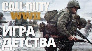 Call of Duty: WWII - ЧАСТЬ 1-7 - ВЫСАДКА В НОРМАНДИЮ!! ЛЮБИМЫЙ КАЛЛ ОФ ДУТИ!! ИГРА ДЕТСТВА!