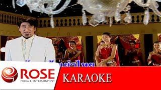 ล้นเกล้าเผ่าไทย - สายัณห์ สัญญา (KARAOKE)