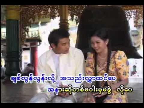 Nha Ko Tu Chit Tha Mya
