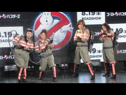 椿鬼奴、友近ら女芸人が『ゴーストバスターズ』主題歌カバー初披露 映画『ゴーストバスターズ』日本語吹替版主題歌発表会
