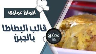 قالب البطاطا بالجبن - ايمان العماري