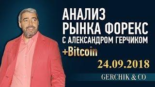 🔴 Технический анализ рынка Форекс 24.09.18 + Bitcoin ➤➤ Стрим с Александром Герчиком