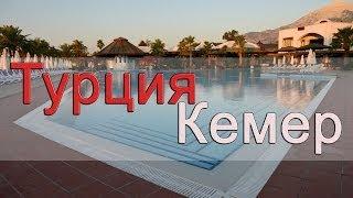 Кемер (тур. Kemer). Турция(Кеме́р (тур. Kemer) — город и курорт на средиземноморском побережье Турции, центр одноимённого района провинц..., 2014-03-26T12:45:49.000Z)