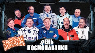 Лень космонавтики — Уральские Пельмени