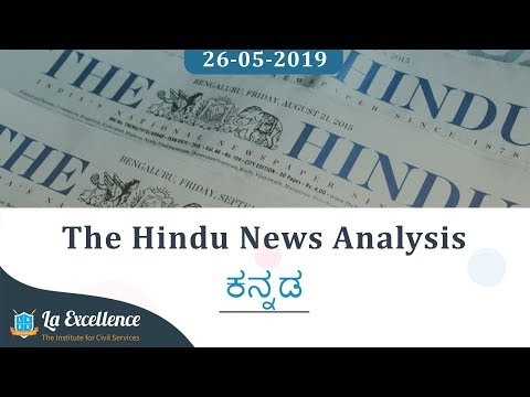 26th May 2019 The Hindu news analysis in Kannada by La Excellence |civilsprep