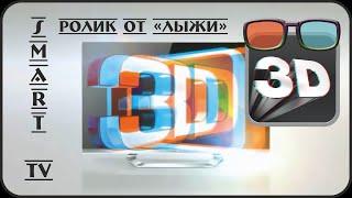 видео фильмы 3д анаглиф смотреть онлайн